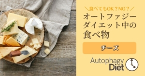 オートファジーダイエット中の食べ物【チーズ】