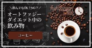 オートファジーダイエット中の飲み物【コーヒー】