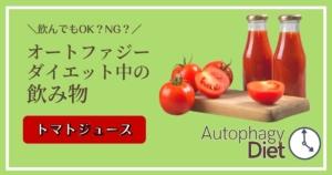 オートファジーダイエット中の飲み物【トマトジュース】