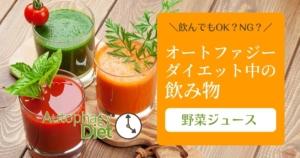 ートファジーダイエット中の飲み物【野菜ジュース】